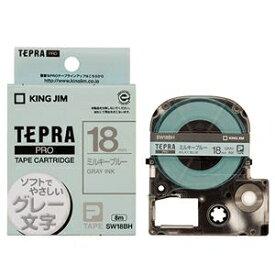 その他 (まとめ) キングジム テプラ PRO テープカートリッジ ソフト 18mm ミルキーブルー/グレー文字 SW18BH 1個 【×10セット】 ds-2227737