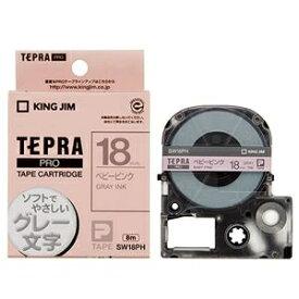 その他 (まとめ) キングジム テプラ PRO テープカートリッジ ソフト 18mm ベビーピンク/グレー文字 SW18PH 1個 【×10セット】 ds-2227739