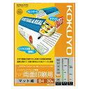 その他 (まとめ) コクヨ インクジェットプリンター用紙 スーパーファイングレード 両面印刷用 B4 KJ-M26B4-30 1冊(30…