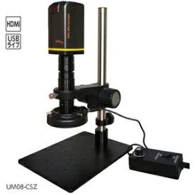 その他 HDMI・USB出力付ズームスコープ UM08-CSZ ds-2210969