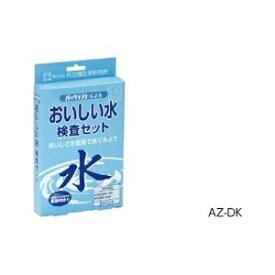 その他 おいしい水検査セット AZ-DK ds-2211358