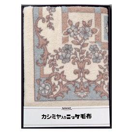 ドリーム ニッケ カシミヤ入りウール毛布(毛羽部分)(包装・のし可) W22-071-06