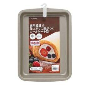 その他 ロールケーキ型/製菓用品 【中】 フッ素樹脂加工 家庭向け コンパクトサイズ お菓子作り 『kai House SELECT』 ds-2250577
