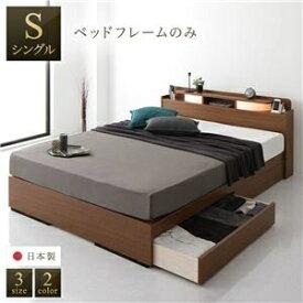 その他 ベッド 日本製 収納付き 引き出し付き 木製 照明付き 宮付き 棚付き コンセント付き シンプル モダン ブラウン シングル ベッドフレームのみ ds-2220050