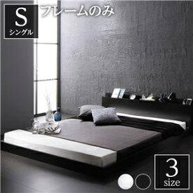 その他 ベッド 低床 ロータイプ すのこ 木製 宮付き 棚付き コンセント付き シンプル モダン ブラック シングル ベッドフレームのみ ds-2246146