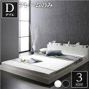 その他 ベッド 低床 ロータイプ すのこ 木製 宮付き 棚付き コンセント付き シンプル モダン ホワイト ダブル ベッド…