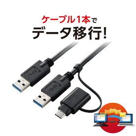 【あす楽対応_関東】エレコム データ移行ケーブル/USB2.0/Windows-Mac対応/Type-Cアダプタ付属/1.5m/ブラック UC-TV5BK