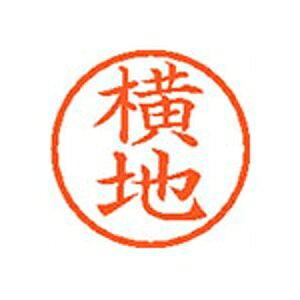 シヤチハタ 【メール便での発送商品】 ネーム6 XL601967 (1本) 4974052495403