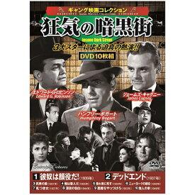 コスミック出版 ギャング映画コレクション 狂気の暗黒街 ACC-171