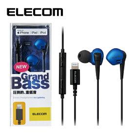 エレコム ステレオヘッドホン(マイク付)/耳栓タイプ/Lightning/10.0mmドライバ/Grand Bass/GB10/ブルー EHP-LGB10MBU