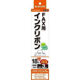 エレコム FAX用インクリボン互換/パナソニック/KX-FAN190互換/3本セット FAX-KXFAN190-3P