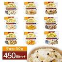 その他 【尾西食品】 アルファ米/保存食 【9種類×50食 450食セット】 スプーン付き 日本製 〔非常食 企業備蓄 防災用…