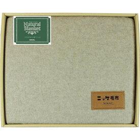 その他 ニッケ ナチュラルブランケット カシミヤ毛布(毛羽部分) CASH80001G(包装・のし可) 4511594043947