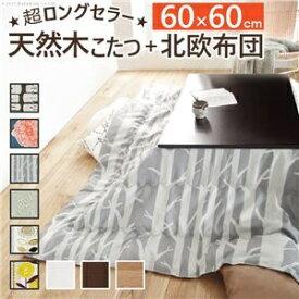 その他 木製 折れ脚こたつ 2点セット 【ブラウン サンフラワー 60×60cm】 日本製 洗える 北欧柄こたつ布団 木製脚付 n11100264【代引不可】 ds-2274698