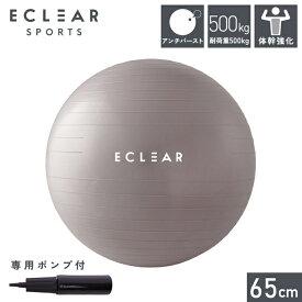 エレコム バランスボール/65cm/グレー HCF-BB65GY
