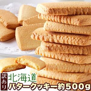 天然生活 北海道産バターと牛乳を使った!!優しい甘さと香り♪【訳あり】北海道バタークッキー500g SM00010594