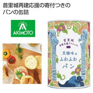その他 【72個セット】パンの缶詰(首里城再建応援)黒糖 2475247