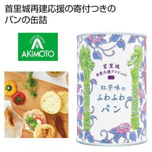 その他 【72個セット】パンの缶詰(首里城再建応援)紅芋 2475248