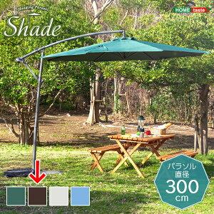 ホームテイスト ハンギングパラソル 300cm幅 【Shade-シェイド-】 (ブラウン) SH-05-36999-BR