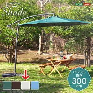 ホームテイスト ハンギングパラソル 300cm幅 【Shade-シェイド-】 (アイボリー) SH-05-36999-IV