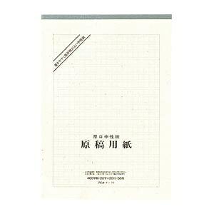 その他 日本ノート(アピ 原稿用紙 天糊クロス巻400字詰 A4判 GEN112 (1冊) 4970090415731