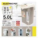 ヒロ・コーポレーション 大容量5L 電気ポット HKP-500【納期目安:10/15入荷予定】