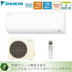 【あす楽対応_関東】ダイキン エアコン Eシリーズ [ (おもに6畳用)] ホワイト S22XTES-W
