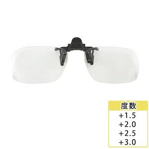 その他 クリップで簡単に老眼鏡に! CLIP UP クリップアップシニアグラス Mサイズ SL-182M +2.5 CMLF-1244153【納期目安:1週間】