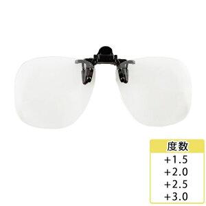 その他 クリップで簡単に老眼鏡に! CLIP UP クリップアップシニアグラス Lサイズ SL-181L +2.5 CMLF-1244149【納期目安:1週間】