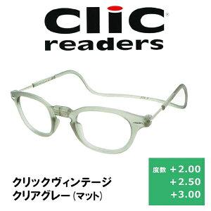 その他 老眼鏡 clic readers クリックリーダー クリックヴィンテージ クリアグレー(マット) +2.00・074112 CMLF-1100986【納期目安:1週間】