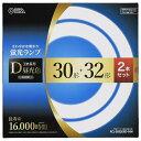 オーム電機 長寿命丸形蛍光ランプ30形+32形各1本(昼光色) FCL-3032EXD-16H