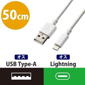 エレコム Lightningケーブル iPhone 認証品 充電 高耐久 0.5m ホワイト MPA-FUALS05WH