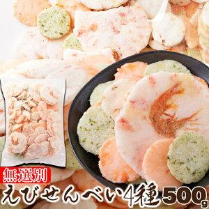 天然生活 【無選別】えびせんべい4種500g SM00010630
