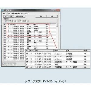 その他 ICカード式キーボックス 履歴閲覧ソフト(ICカード式用) KYF-20 7-3398-12【納期目安:2週間】