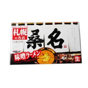その他 銘店シリーズ 箱入 札幌ラーメン 桑名 2人前 30箱 CMLF-1191310