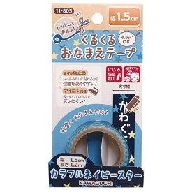 その他 KAWAGUCHI(カワグチ) 手芸用品 くるくるおなまえテープ 1.5cm幅 カラフルネイビースター 11-805 CMLF-1293487