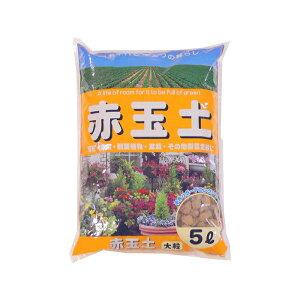 その他 あかぎ園芸 赤玉土 大粒 5L 10袋 CMLF-1523655【納期目安:1週間】