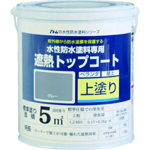 トラスコ中山 アトムペイント 水性防水塗料専用遮熱トップコート 1.5kg 遮熱グレー tr-2074532