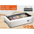 【あす楽対応_関東】ダイアモンドヘッド ROOMMATE無煙グリル調理器 ゼロスモークDX RM-103TE