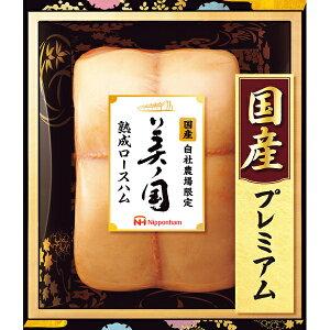 日本ハム 美ノ国ロースハム 2423510013960