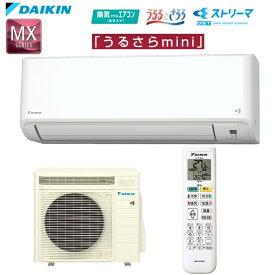 ダイキン 換気できるエアコン『うるさら mini』MXシリーズ(主に6畳)単相100V(ホワイト) S22YTMXS-W【納期目安:1週間】