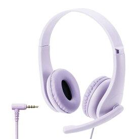 エレコム 子ども用 ヘッドセット 両耳 マイクアーム付 4極 アジャスター付 タブレット ノートPC キッズ パープル HS-KD01TPL