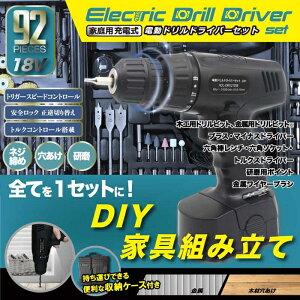 ヒロコーポレーション 充電式電動ドライバーセット 92P HDL-DRV21006