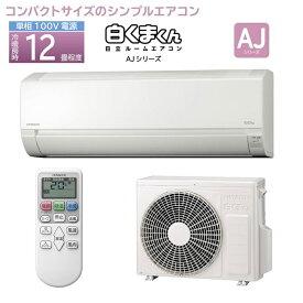 【あす楽対応_関東】日立 コンパクトサイズのシンプルエアコン 『AJシリーズ』 (主に〜12畳) (スターホワイト) RAS-AJ36L-W