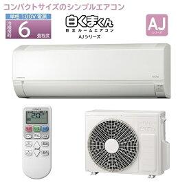 日立 コンパクトサイズエアコン『白くまくん』(AJシリーズ)(スターホワイト) RAS-AJ22L-W