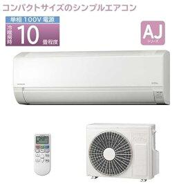 【あす楽対応_関東】日立 コンパクトサイズエアコン『白くまくん』(AJシリーズ)(スターホワイト) RAS-AJ28L-W