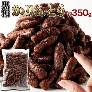 天然生活 風味豊かな黒糖の味わい!!沖縄県産黒糖を100%使用した【お徳用】沖縄黒糖かりんとう350g SM00010692