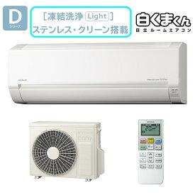 【あす楽対応_関東】日立 【凍結洗浄Light】&【ステンレス・クリーン 】搭載『白くまくん Dシリーズ』エアコン(スターホワイト) RAS-D25K-W