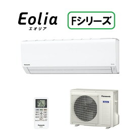 パナソニック Eolia(エオリア)『Fシリーズ』エアコン(主に〜18畳)(クリスタルホワイト)(200V) CS-561DFL2-W【納期目安:09/28入荷予定】