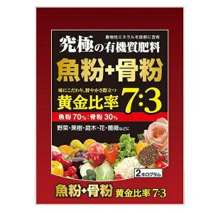 究極の有機質肥料 魚粉70%+骨粉30%  2kg×5袋セット CMLF-1078877【納期目安:1週間】